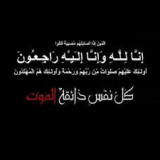 حادث مأساوي يحصد ارواح اربعة من حفظة القرآن الكريم