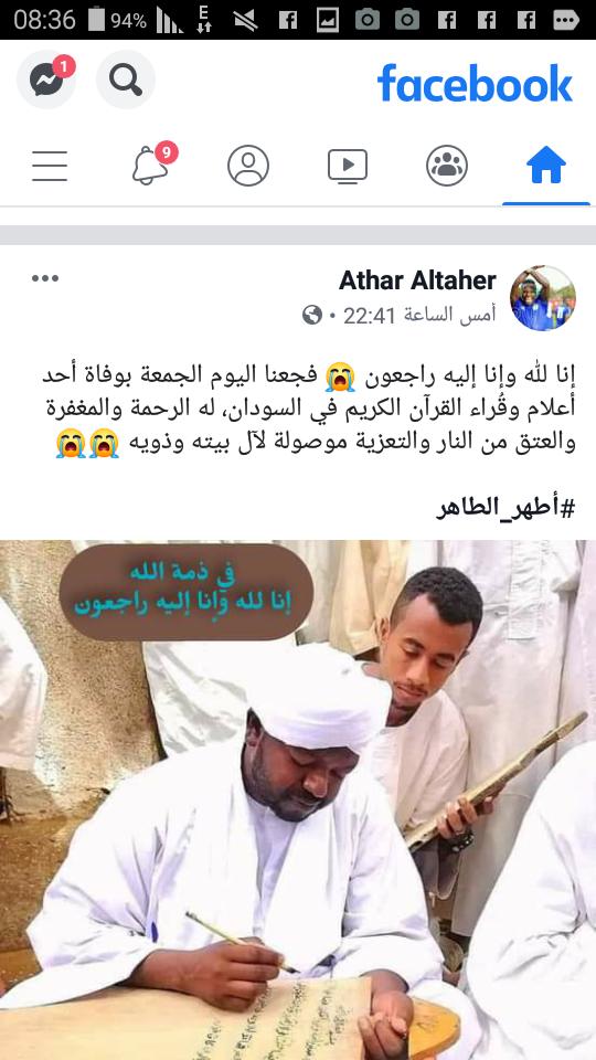 الحزن يخيم على بعثة المنتخب الوطني لوفاة شيخ نورين