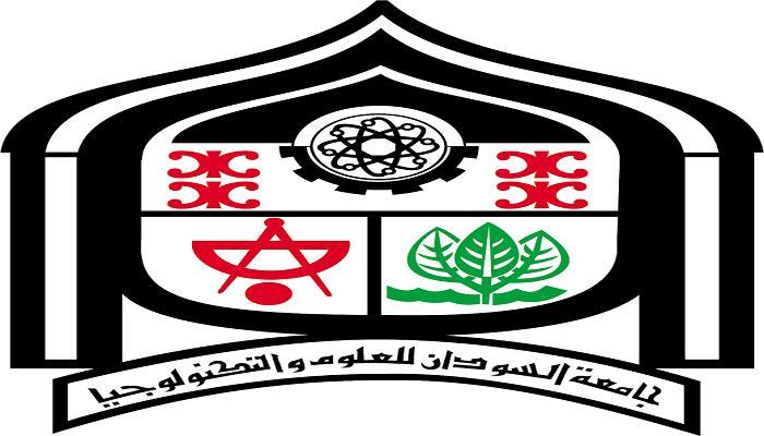 جامعة السودان للعلوم والتكنلوجيا تسجل اصابة بفيروس كورونا