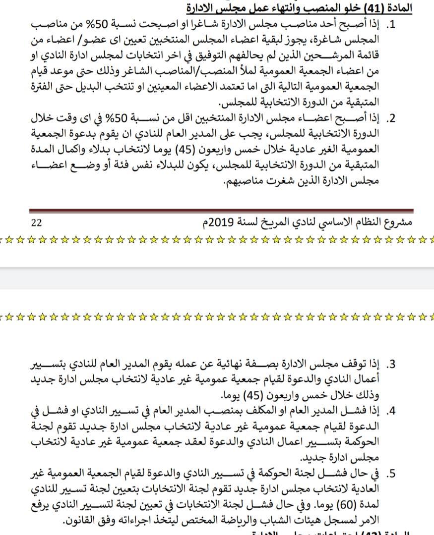 مجلس المريخ لم يتوقف حتى تتدخل لجنة الانتخابات وتعيين حازم باطل بنص القانون