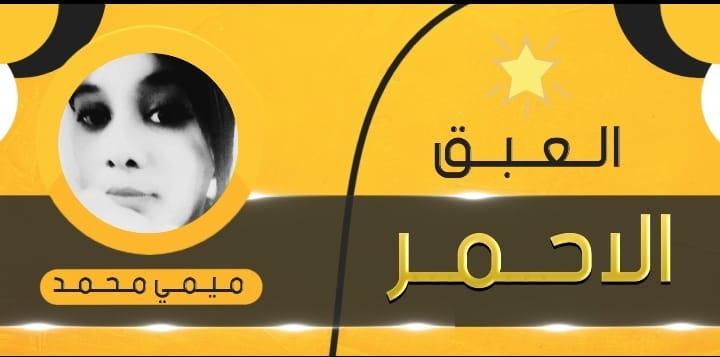 اصابة الزميلة ميمي محمد ووالدها بكورونا
