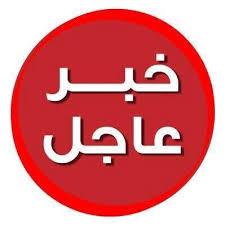 محكمة كاس تخفض عقوبة الهلال لمباراتين وتغرمه 50 الف دولار