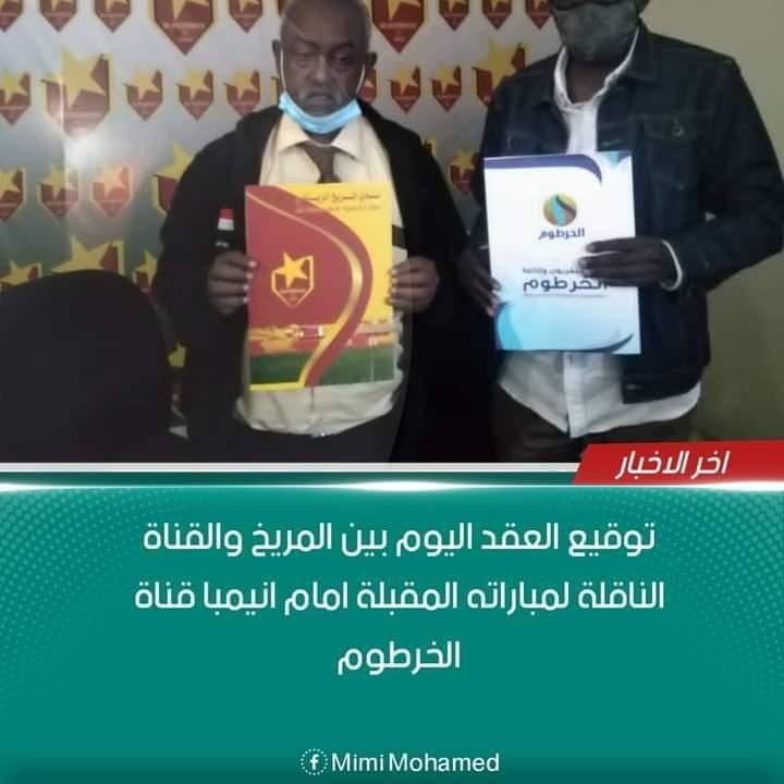 قناة الخرطوم تنقل مباراة المريخ والنيجيري