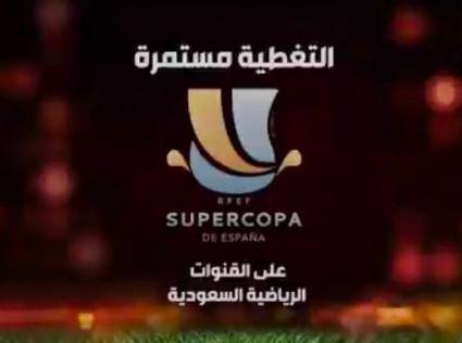 الرياضية السعودية تحصل على حقوق السوبر الاسباني رسميا