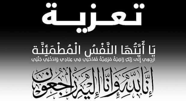 الاتحاد يشارك  بابكر عثمان الأحزان