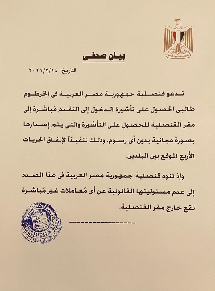 القنصلية المصرية :تأشيرة دخول اراضي مصر مجانا