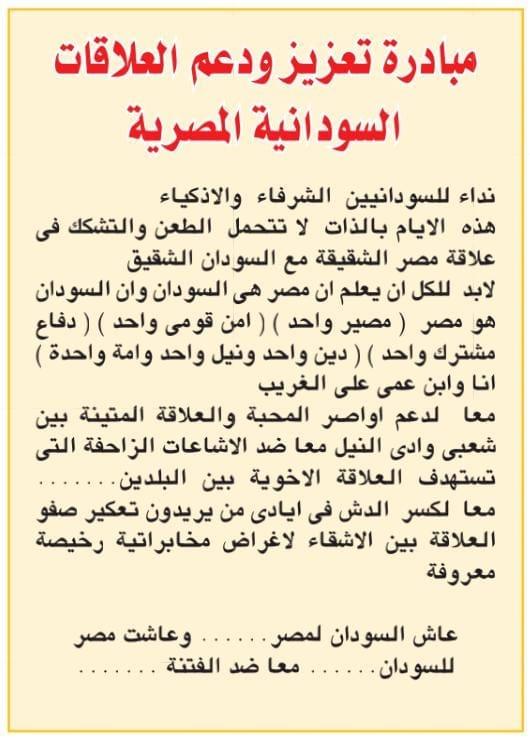 انطلاقة مبادرة تعزيز ودعم العلاقات المصرية السودانية