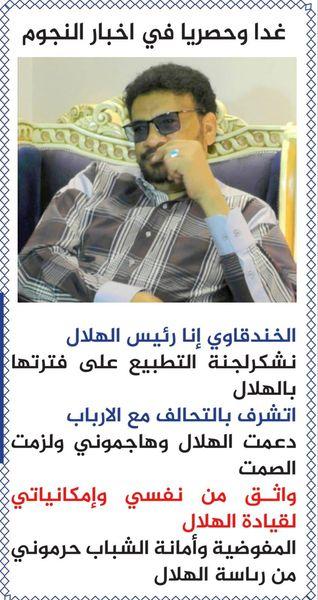 الخندقاوي:شكرا لجنة تطبيع الهلالي فانا رئيس النادي القادم