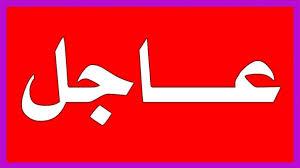 الكاف:طاقم تحكيم هلال بلوزداد سيصل اليوم
