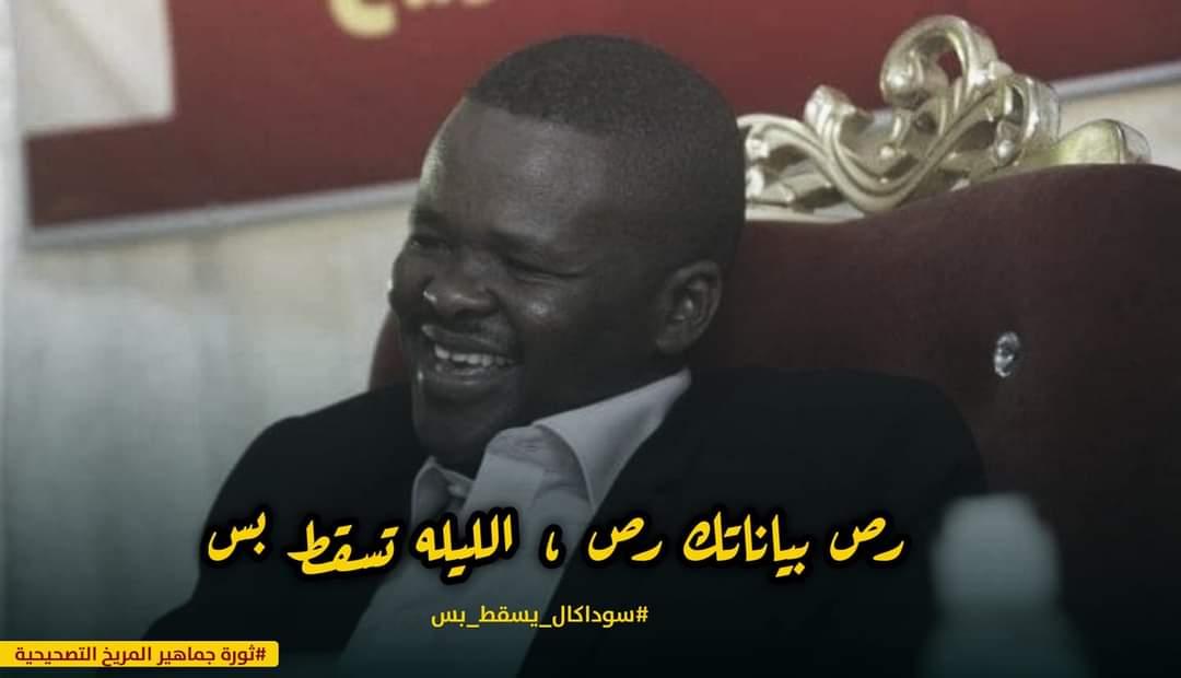 مظاهرات مريخية للاتحاد السوداني