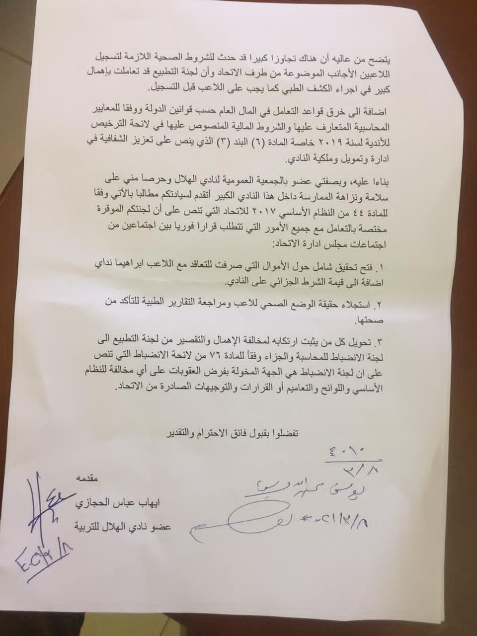 عضو بنادي الهلال يطلب التحقيق في تسجيل نداي