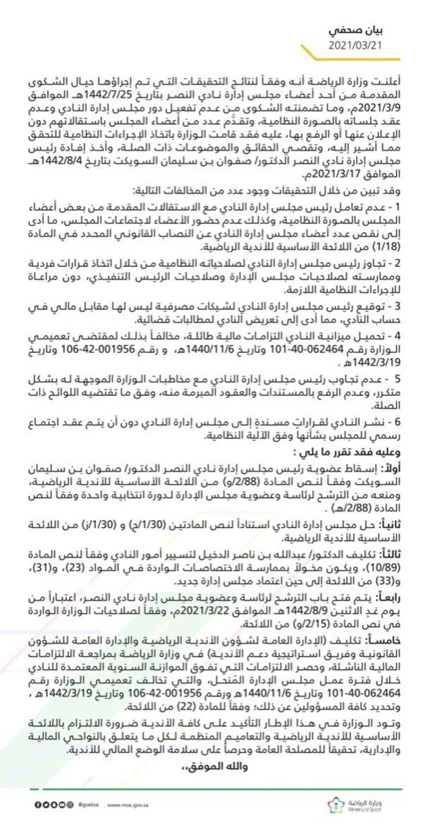 حل مجلس ادارة النصر السعودي