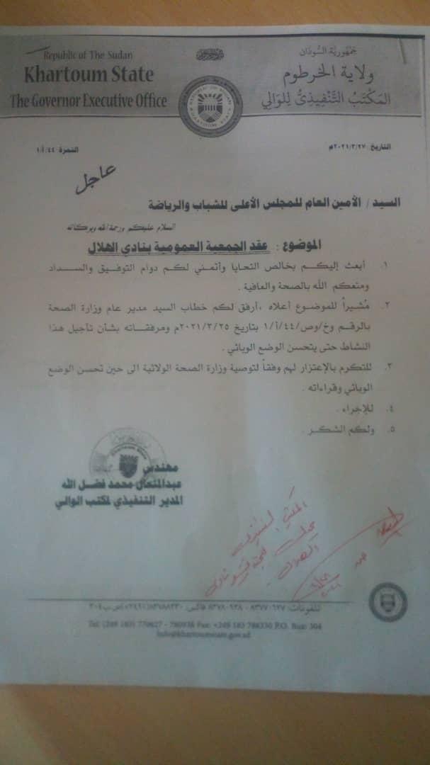 والي الخرطوم يلغي عمومية نادي الهلال ويفتح الباب أمام التمديد