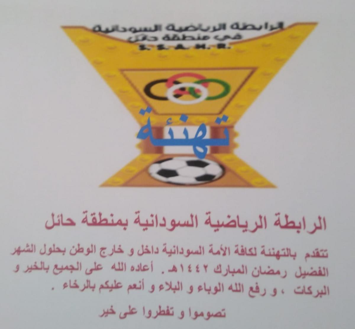 الرابطة الرياضية بحائل تهنيء الامة السودانية بحلول رمضان