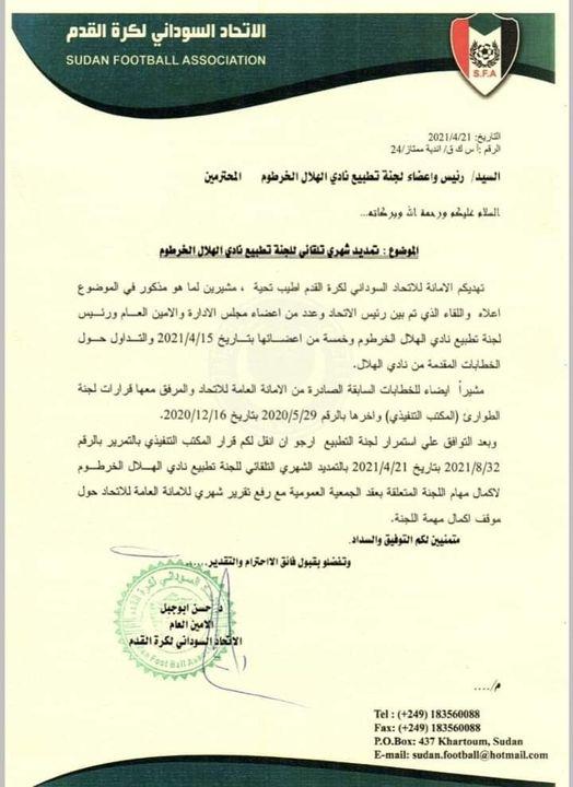 الاتحاد يمدد فترة عمل لجنة تطبيع الهلال لشهر