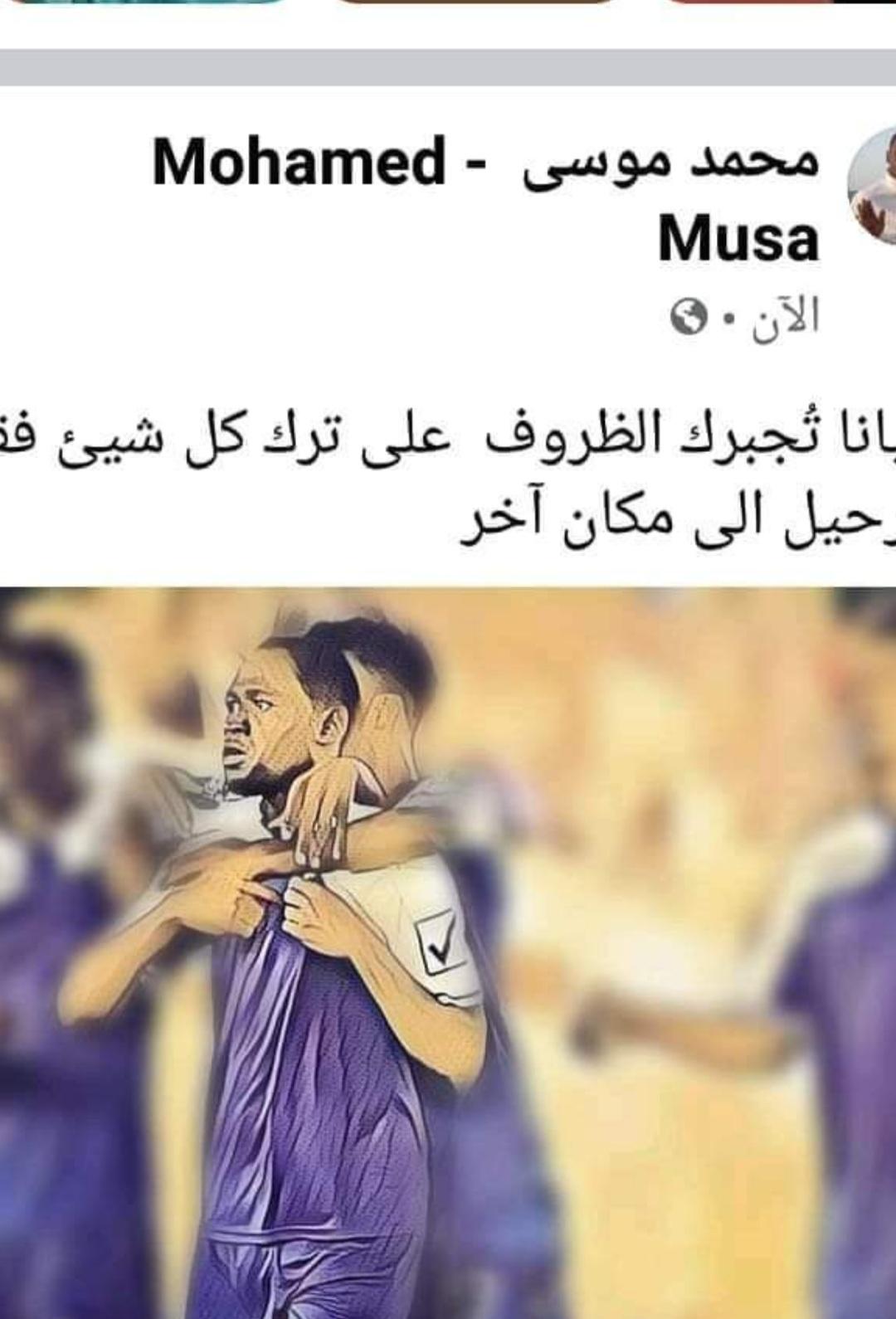ضي الهلال يشرع في فتح بلاغ ضد مجهول يستخدم إسمه على فيس بوك