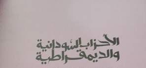احزاب الثورة .. أزمة قيادة وضعف مفاهيم