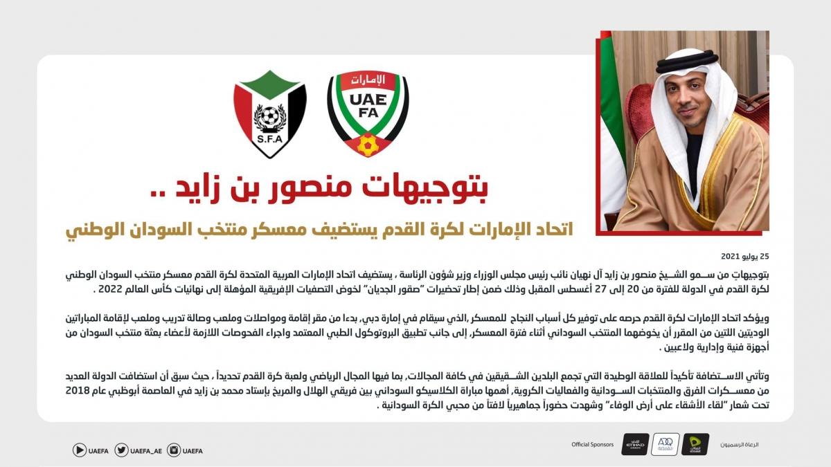 الشيخ منصور بن زايد آل نهيان يتكفل بمعسكر منتخب السودان