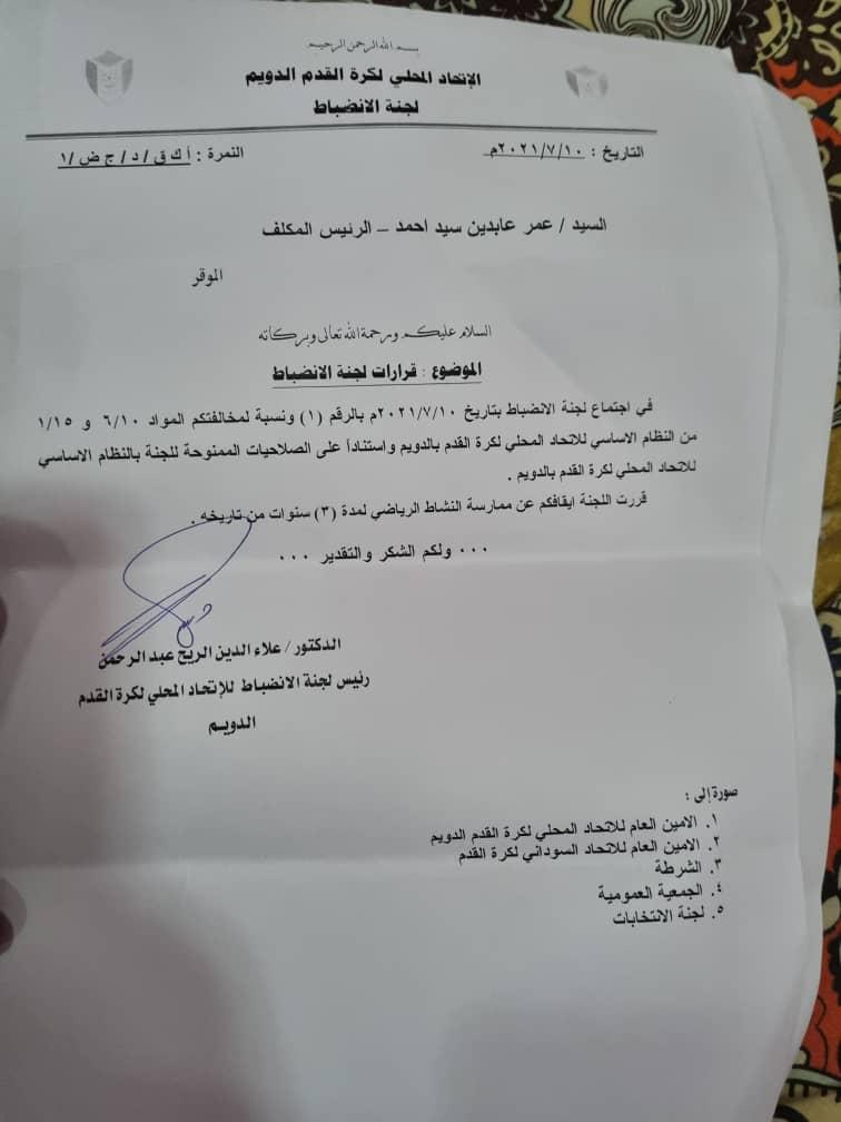 إتحاد الدويم يتبرأ من البيان المفبرك ويفضح عمر عابدين بالمستندات