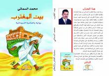 صدور رواية (بيت المغترب) للكاتب السوداني محمد السمانى