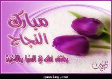 مبروك كريمة الوزير سوار!!!