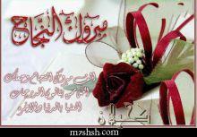 مبروووك محمد المجتبى!!!