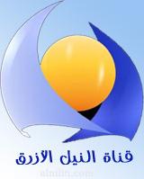 إذاعة قناة النيل الأزرق تحترق !!!