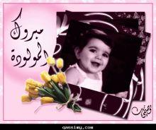 جدية أول مولودة لعثمان جسطت وندي عباس