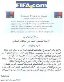 """الموقع العربي لـ(الفيفا) يعتذر عن نشره لخبر """"اعتبر مسيئاً"""" للسودان"""