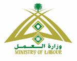 العمل سنتان في السعودية شرط الموافقة على نقل خدمة الوافد إلى صاحب عمل آخر
