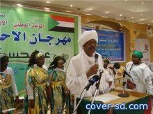 سفير السودان بالمملكة يخاطب احتفال أبناء الجالية السودانية بمناسبة فوز البشير