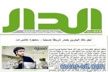 صحيفة كويتية تدخل في مواجهة مباشرة مع نجل ملك البحرين
