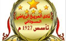 عصام مسكين:التعيين افضل للمريخ من جمعية (القصر)