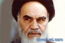 الخميني : شعب ايران افضل من شعب الرسول