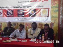 منتدى كل الألعاب يناقش تغطية الأنشطة  الرياضية فى الفضائيات السودانية