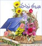 مبروك النجاح اريج