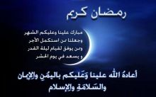 المريخ يهنيء الامة الاسلامية برمضان الكريم