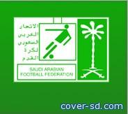 الاتحاد السعودي يحدد مواعيد وأماكن دوري زين