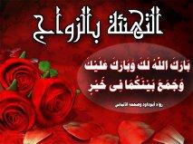كفر و وتر تشارك الكاتب شوربجي الافراج بزواج ابنه
