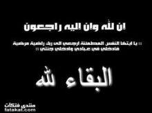 حاج الطيب يفجع بوفاة ابنه عبد الرحيم