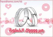 مبروك الخطوبة العروسين خالد تركاب وامهان عبدالحليم