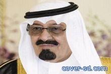 العاهل السعودي يأمر بقصر الفتوى على أعضاء هيئة العلماء