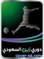 519 لاعب محترف في السعودية