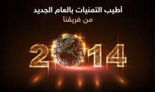 عام جديد سعيد لكل قراء ومتابعي كفر و وتر