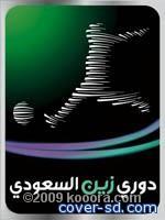 الدوري السعودي : الاهلي يسقط امام الفتح والتعاون  يفرض التعادل على النصر