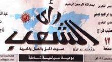 السلطات السودانية تعيد اصدار صحيفة حزب الترابي