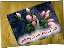 التهنئة لإسراء عماد فضل المنان لحصولها على درجة الماجستير في علم النفس