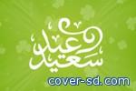 الجمعة اول ايام عيد الفطر المبارك