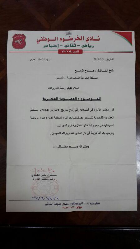 الخرطوم الوطني يمنح صلاح الريح  عضويته الشرفية