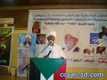 رابطة الإعلاميين بالرياض تكرّم السفير أحمد يوسف محمّد
